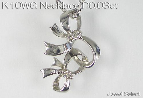 K10WG ホワイトゴールド リボン ダイヤモンド ネックレス D0.03ct ギフト対応