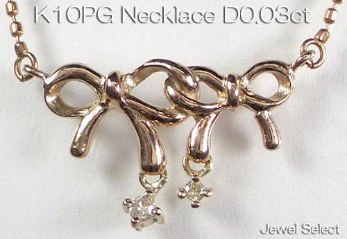 K10PG ピンクゴールド リボン ダイヤモンド ネックレス D0.03ct ギフト対応