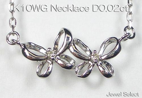 K10WG ホワイトゴールド リボン ダイヤモンド ネックレス D0.02ct ギフト対応