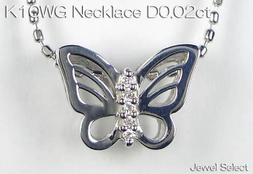 K10WG ホワイトゴールド 蝶 ダイヤモンド ネックレス D0.02ct 40cm ギフト対応