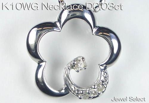 K10WG ホワイトゴールド フラワー ダイヤモンド ネックレス D0.03ct ギフト対応