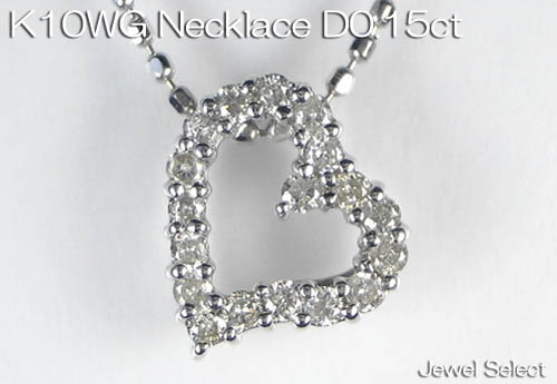 K10WG ホワイトゴールド ハート ダイヤモンド ネックレス D0.15ct ギフト対応