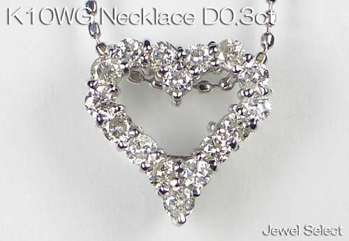 K10WG ホワイトゴールド ハート ダイヤモンド ネックレス D0.3ct ギフト対応