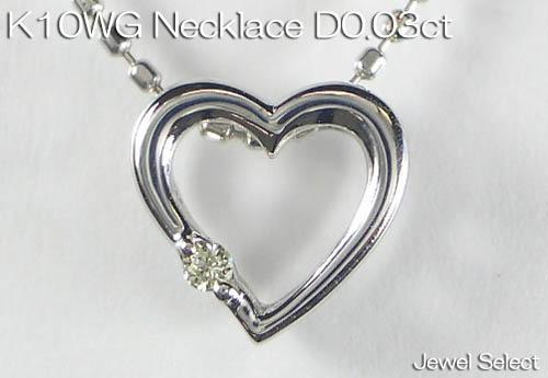 K10WG ホワイトゴールド ハートダイヤモンド ネックレス D0.03ct ギフト対応