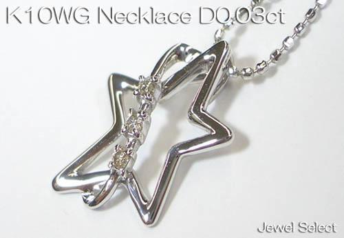 K10WG ホワイトゴールド 星 ダイヤモンド ネックレス D0.03ct ギフト対応
