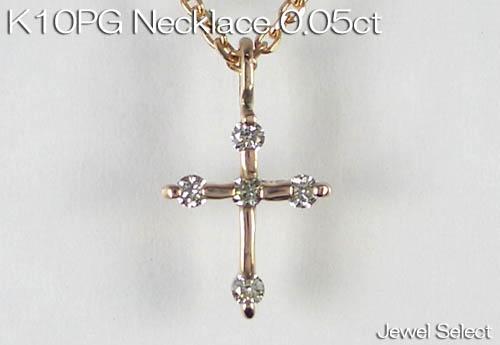 K10PG ピンクゴールド クロス ダイヤモンド ネックレス D0.05ct ギフト対応