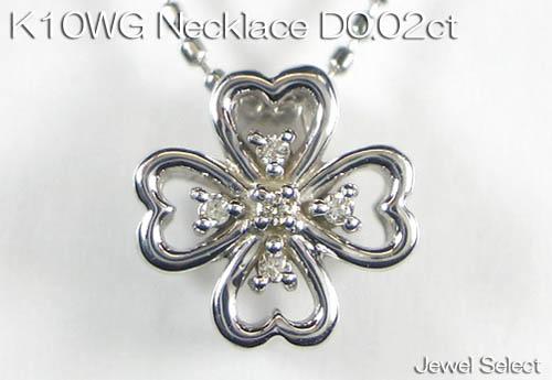 K10WG ホワイトゴールド 四葉 クローバー ダイヤモンド ネックレス D0.02ct ギフト対応