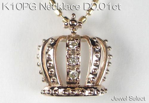 K10PG ピンクゴールド 王冠 ダイヤモンド ネックレス D0.01ct ギフト対応