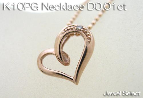 K10PG ピンクゴールド ハート ダイヤモンド ネックレス ダイヤ0.01ct ギフト対応