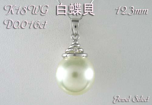 K18WG ホワイトゴールド 極上白蝶貝パール 12.3mm ネックレス D0.016ct ギフト対応【あす楽対応_関東】