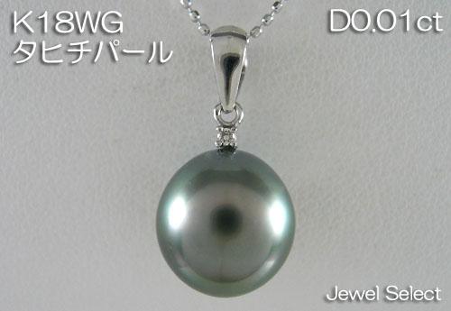 K18WG ホワイトゴールド タヒチパール ネックレス 黒蝶貝 10~11mm ダイヤモンド 0.01ct ギフト対応【あす楽対応_関東】
