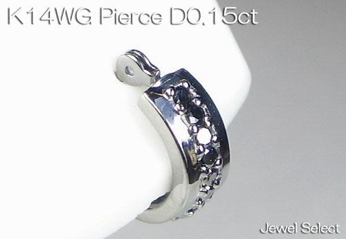 K14WG ホワイトゴールド ダイヤモンド スタッドピアス片耳用 BD0.15ct ギフト対応