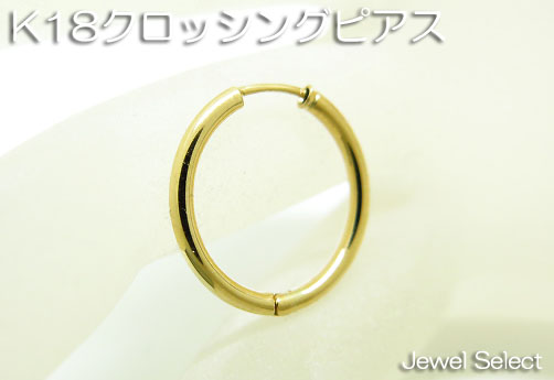 K18 イエローゴールド クロッシング フープピアス片耳用 大【あす楽対応_関東】