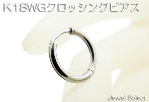 K18WG ホワイトゴールド クロッシングフープピアス片耳用【あす楽対応_関東】