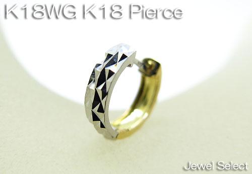 K18WG ホワイトゴールド K18 イエローゴールド リバーシブル ミラーカット リングピアス片耳用 ギフト対応
