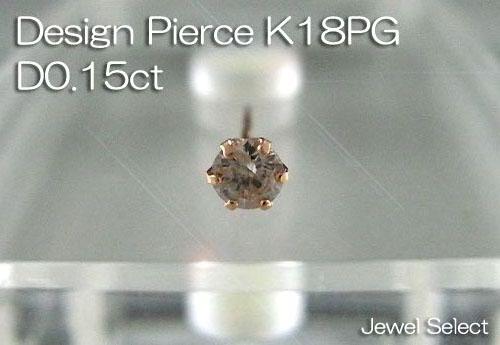 K18PG ピンクゴールド ダイヤモンド スタッドピアス片耳用 D0.15ct ギフト対応