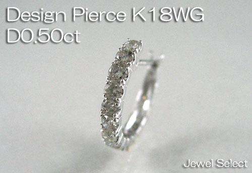 K18WG ホワイトゴールド ダイヤモンド フルエタニティー リングピアス片耳用 D0.5ct ギフト対応【あす楽対応_関東】