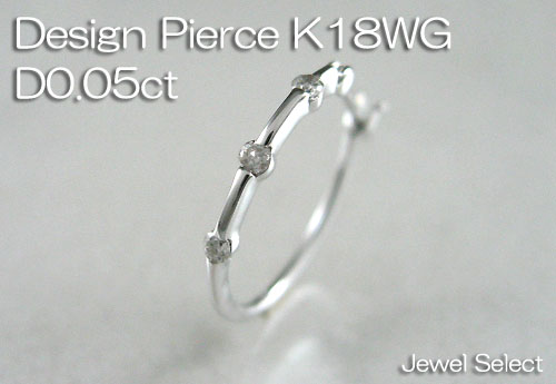 K18WG ホワイトゴールド 3ストーン ダイヤモンド リング ピアス片耳用 D0.05ct ギフト対応【あす楽対応_関東】