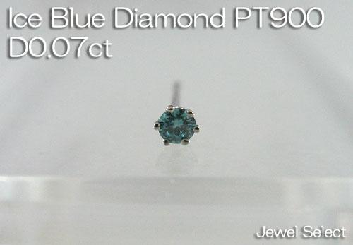 PT900 プラチナ アイスブルー ダイヤモンド スタッドピアス片耳用 D0.07ct ギフト対応