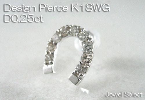 K18WG ホワイトゴールド ダイヤモンド 馬蹄 スタッドピアス片耳用 D0.25ct ギフト対応 【あす楽対応_関東】
