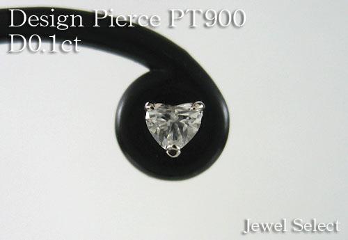 PT900 プラチナ ハートカット ダイヤモンド スタッドピアス片耳用 D0.13ct ギフト対応【あす楽対応_関東】