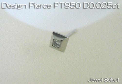 PT950 ダイヤモンド スタッドピアス片耳用 D0.025ct ギフト対応【あす楽対応_関東】