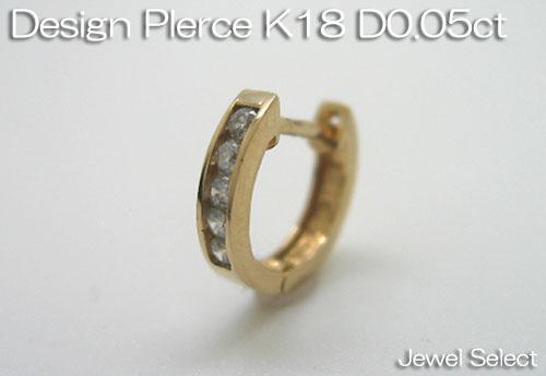 K18 イエローゴールド ハーフエタニティー ダイヤモンドリングピアス片耳用 D0.05ct ギフト対応