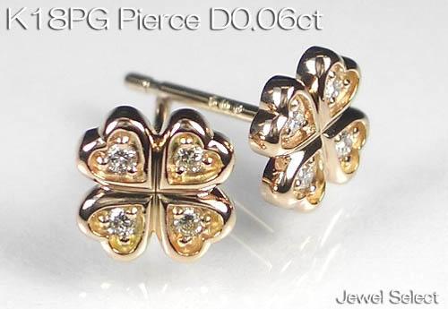 K18PG ピンクゴールド 四葉クローバー ダイヤモンド スタッドピアス両耳用 ダイヤ0.06ct ギフト対応