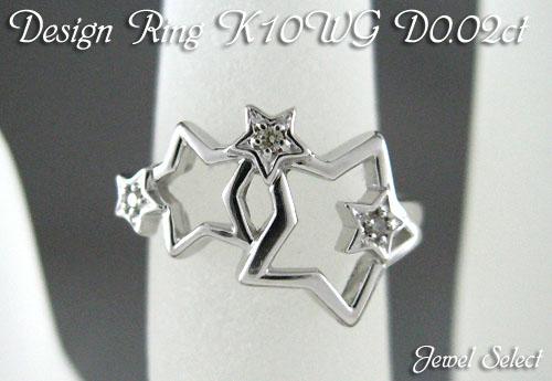 K10WG ホワイトゴールド ダイヤモンド リング 星 D0.02ct 指輪 ギフト対応