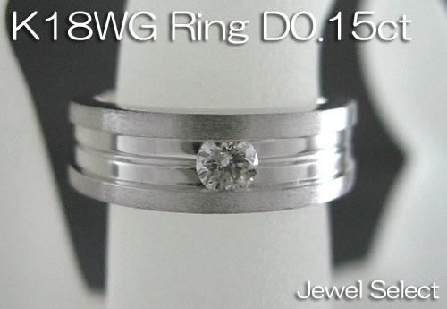 K18WG ホワイトゴールド 無垢 ラウンドカット ダイヤリング D0.15ct 指輪 ギフト対応