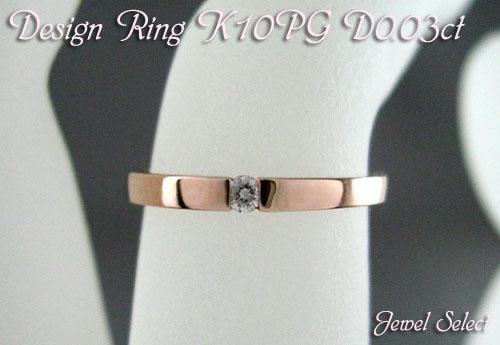 K10PG ピンクゴールド ダイヤモンドリング D0.03ct 指輪