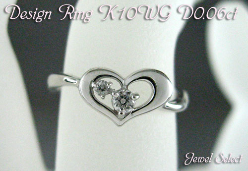 K10WG ダイヤモンドリング ハート D0.06ct 指輪 ギフト対応