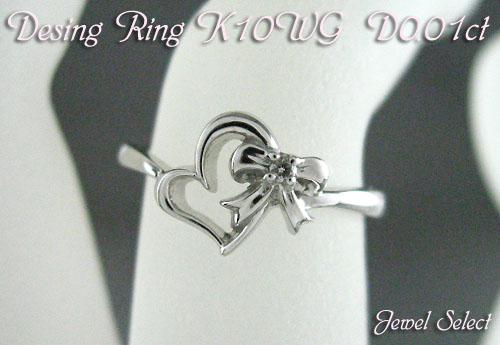 K10WG ホワイトゴールド ダイヤモンドリング ハート&リボン D0.01ct 指輪 ギフト対応