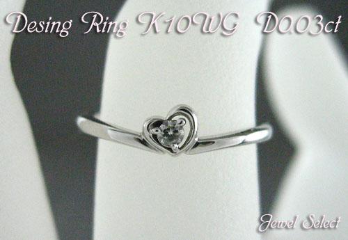K10WG ホワイトゴールド ダイヤモンドリング スモールハート D0.03ct 指輪 ギフト対応