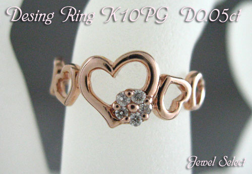K10PG ピンクゴールド ダイヤモンドリング ランダムハート D0.05ct 指輪 ギフト対応