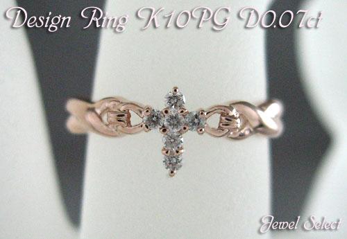 K10PG ピンクゴールド ダイヤモンド リング メレクロス D0.07ct 指輪 ギフト対応
