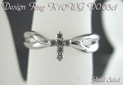 K10WG ホワイトゴールド ダイヤモンド リング メレクロス D0.08ct 指輪 ギフト対応