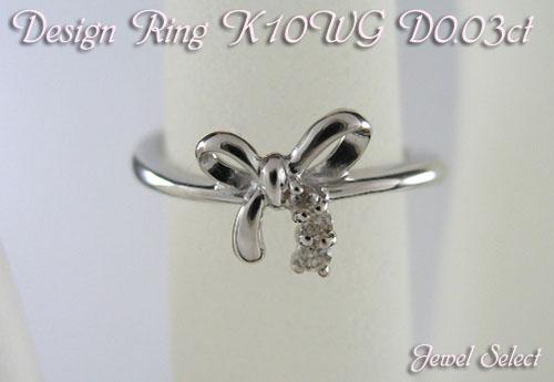 K10WG ホワイトリボン ダイヤモンド リング D0.03ct 指輪 ギフト対応
