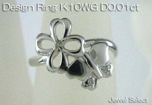 K10WG ホワイトゴールド ダイヤモンド リング メレ 蝶 D0.02ct 指輪 ギフト対応