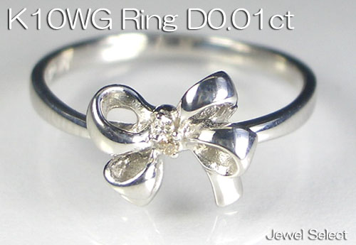K10WG ホワイトゴールド リボン ダイヤモンド リング D0.01ct 指輪 ギフト対応