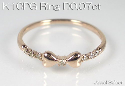 K10PG ピンクゴールド ハート ダイヤモンド リング D0.04ct 指輪 ギフト対応