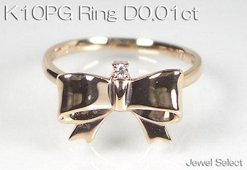 K10PG ピンクゴールド リボン ダイヤモンド リング D0.04ct 指輪 ギフト対応