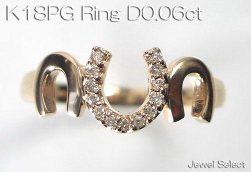 K18PG ピンクゴールド 馬蹄 ダイヤモンド リング D0.06ct 指輪 ギフト対応