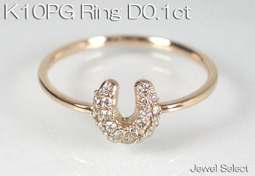K10PG ピンクゴールド 馬蹄 ダイヤモンド リング D0.1ct 指輪 ギフト対応