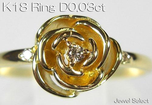 K18 イエローゴールド 薔薇 リング D0.03ct 指輪 ギフト対応