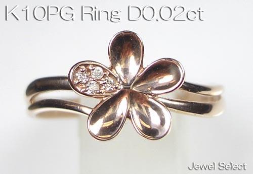 K10PG ピンクゴールド フラワー ダイヤモンド リング D0.02ct 指輪 ギフト対応