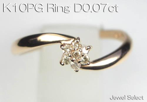 K10PG ピンクゴールド フラワー ダイヤモンド リング D0.07ct 指輪 ギフト対応