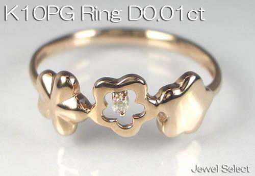 K10PG ピンクゴールド フラワー ダイヤモンド リング D0.01ct 指輪 ギフト対応