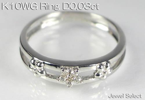K10WG ホワイトゴールド ダイヤモンド ピンキーリング D0.03ct 指輪 ギフト対応