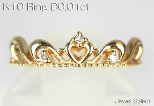 K10 イエローゴールド ダイヤモンド ピンキーリング D0.01ct 指輪 ギフト対応